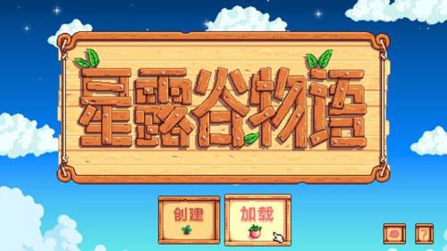 星露谷物语游戏截图1