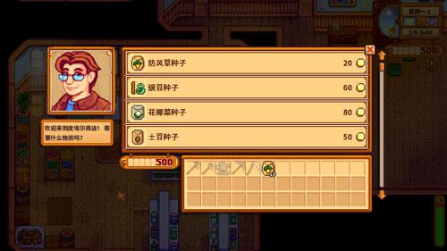 星露谷物语游戏截图10