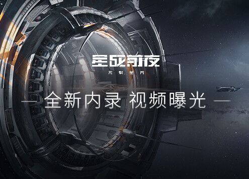 全新内录视频曝光,《星战前夜:无烬星河》引爆Vegas!
