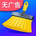 量子清理加速清爽版安卓版1.3.6