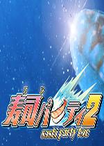 �鬯九��2(SushiParty2)PC破解版