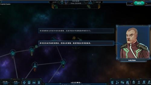 星际贸易:前沿LMAO汉化补丁截图2
