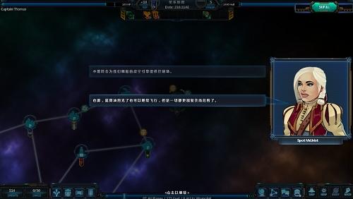 星际贸易:前沿LMAO汉化补丁截图4