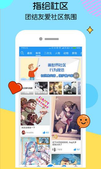 ��世界app截�D1