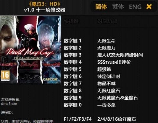 鬼泣3修改器�D片