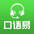 口�Z易安卓版v4.2.1