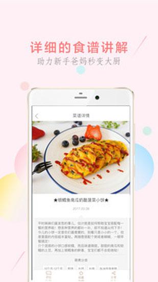 萌煮app截�D1