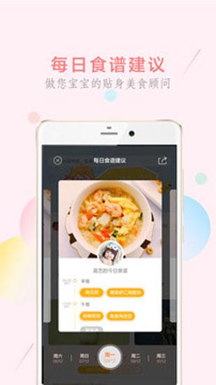 萌煮app截�D2