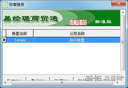 易速客戶管理軟件圖片1