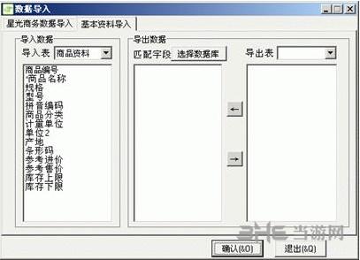 易速客戶管理軟件圖片5
