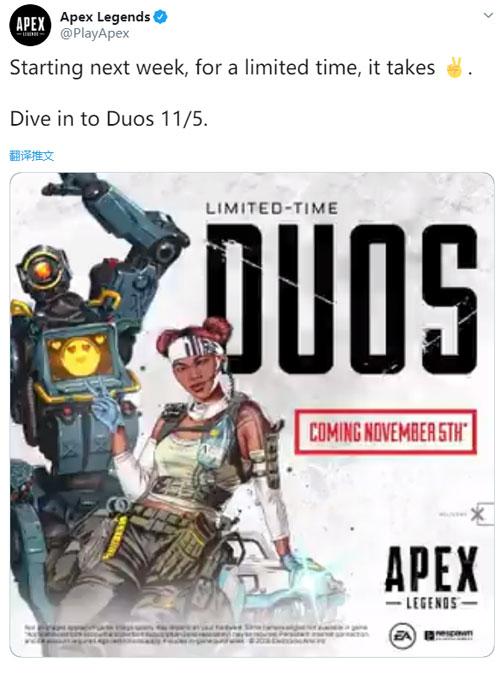 《Apex英雄》官推原文