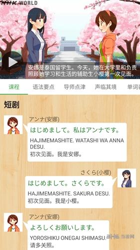 NHK�明日�Zapp截�D1