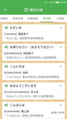 NHK�明日�Zapp截�D4