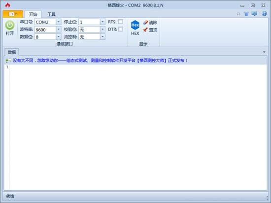 格西烽火通信測試軟件圖片1