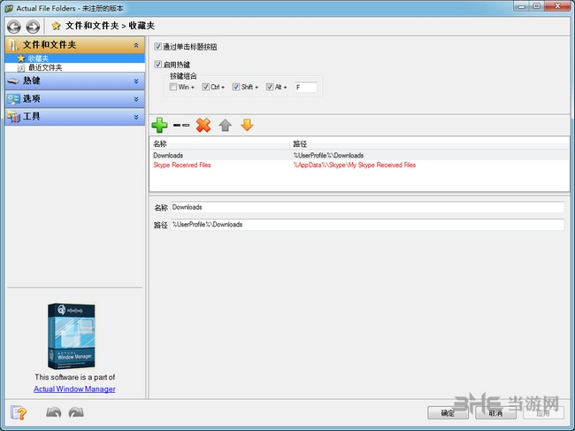 Actual File Folders圖片1