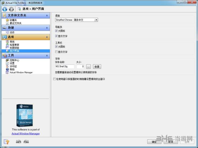 Actual File Folders圖片4