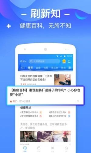 ��健康app��人�w�z�蟾娌樵�截�D3
