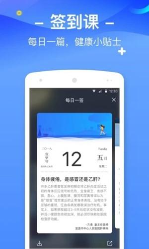 ��健康app��人�w�z�蟾娌樵�截�D2