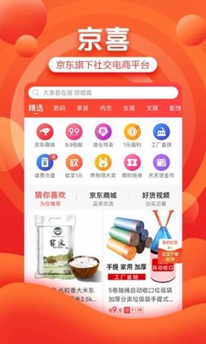 京� 京喜app截�D0