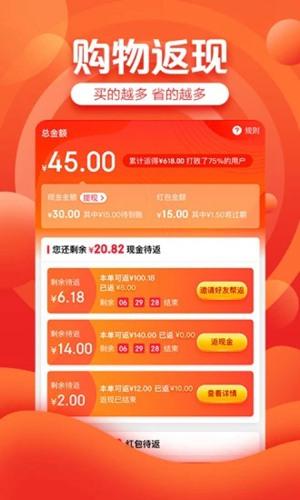 京� 京喜app截�D1