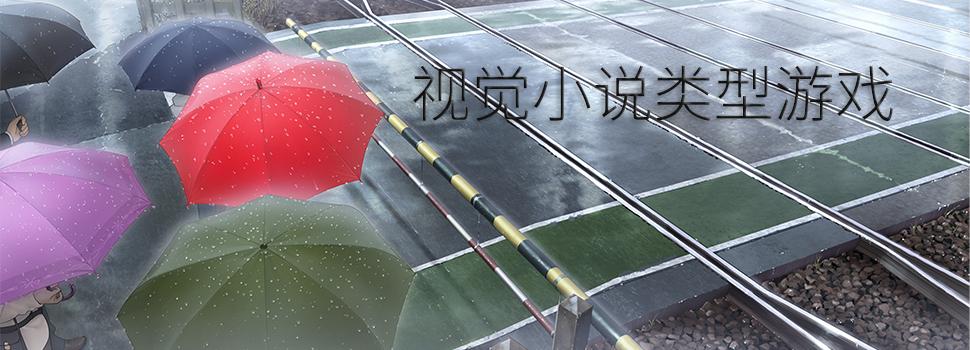 视觉小说类型游戏_视觉小说游戏下载_当游网