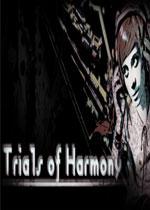 和谐的考验(Trials of Harmony)PC破解版