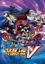 超级机器人大战V(Super Robot Wars V)中文破解版