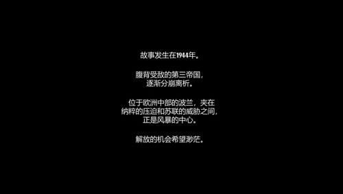 华沙轩辕汉化组汉化补丁截图1