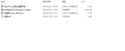 华沙轩辕汉化组汉化补丁截图5