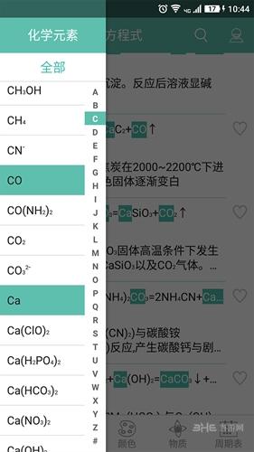 化学方程式截图0