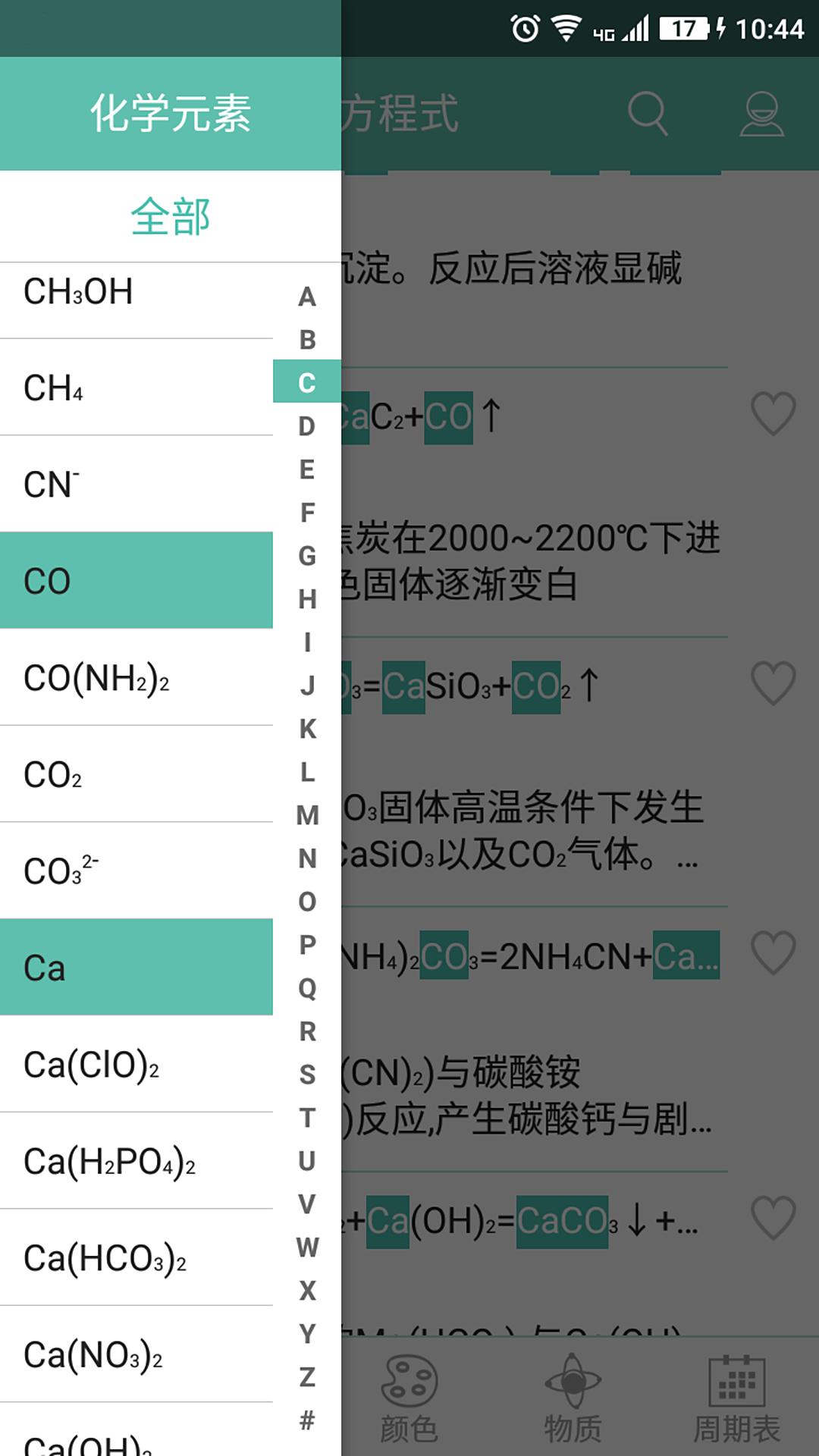 化学方程式截图1
