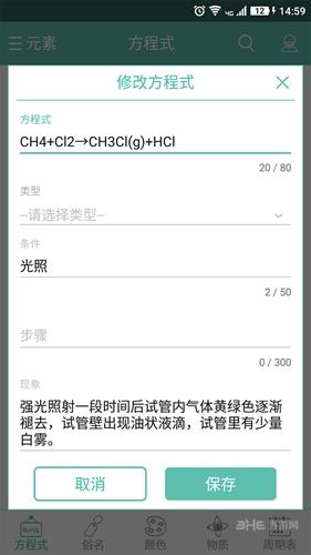 化学方程式截图2