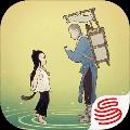 绘真·妙笔千山安卓版1.0.3