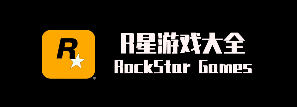 R星游戏有哪些-rockstar游戏大全下载-当游网