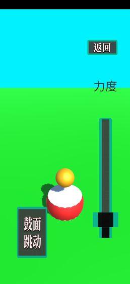 鼓和球游戏截图0