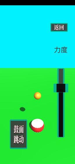 鼓和球游戏截图1