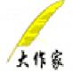 大作家超级写作软件 大师版V3.0.07