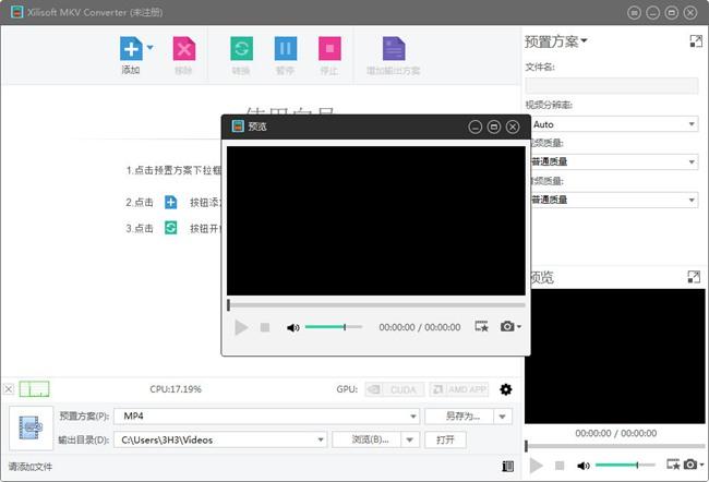 Xilisoft MKV Converter(MKV格式转换器)