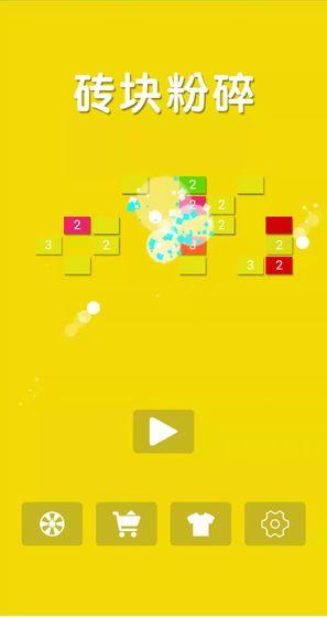 砖块粉碎游戏截图4