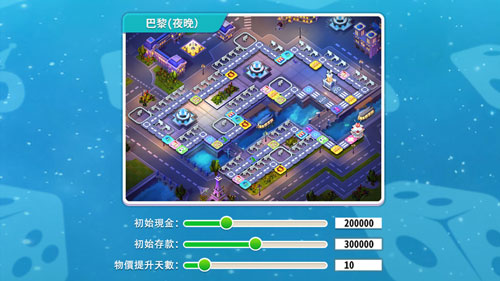 《大富翁10》游戏截图2