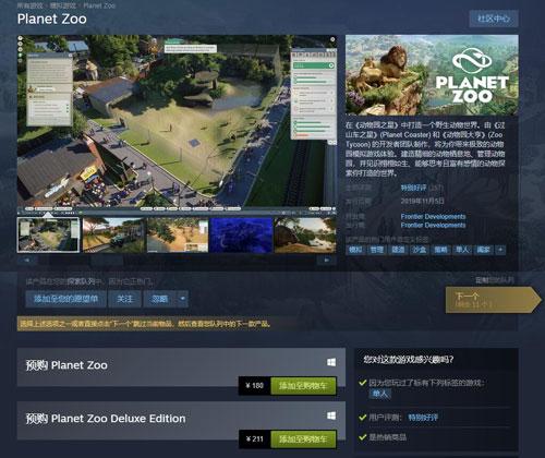 《动物园之星》游戏截图1