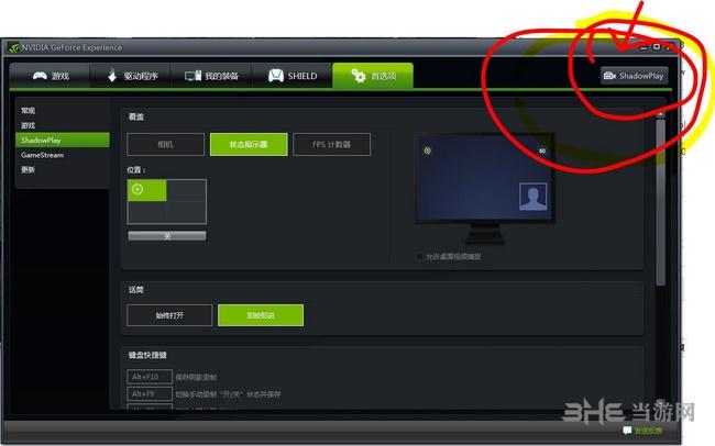 N卡驱动显示帧数教程图片1