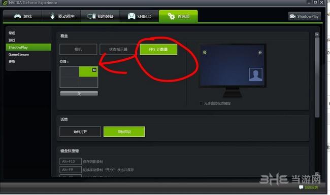 N卡驱动显示帧数教程图片3