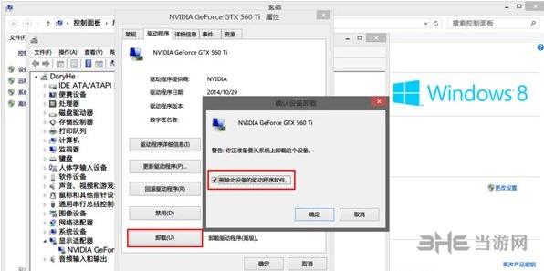 NVIDIA显卡驱动安装失败办理要领图片1