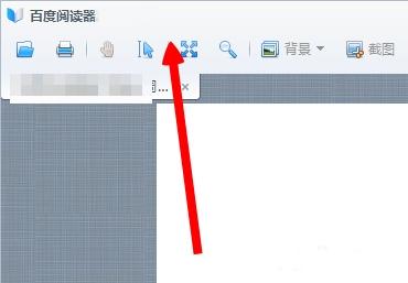 pdf阅读器 百度网盘_百度阅读器电脑版下载 百度阅读器官方完整版V1.2.0.407 下载_当游网
