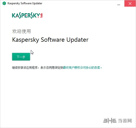 卡巴斯基软件更新器图片2