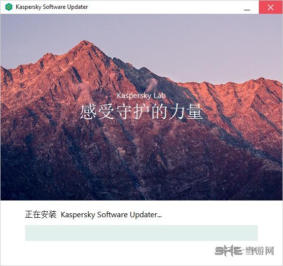 卡巴斯基软件更新器图片3