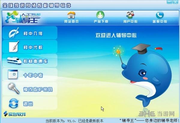 乐辅通智能教学平台图片1