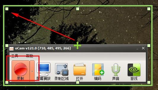ocam屏幕录像工具图片2