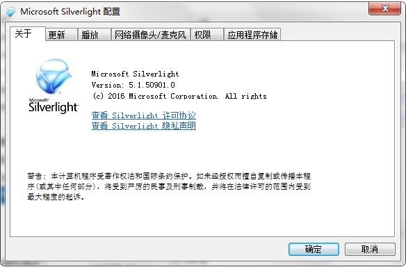 Microsoft Silverlight教程图片2